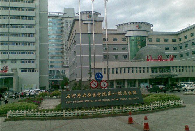 Ist affiliated hospital